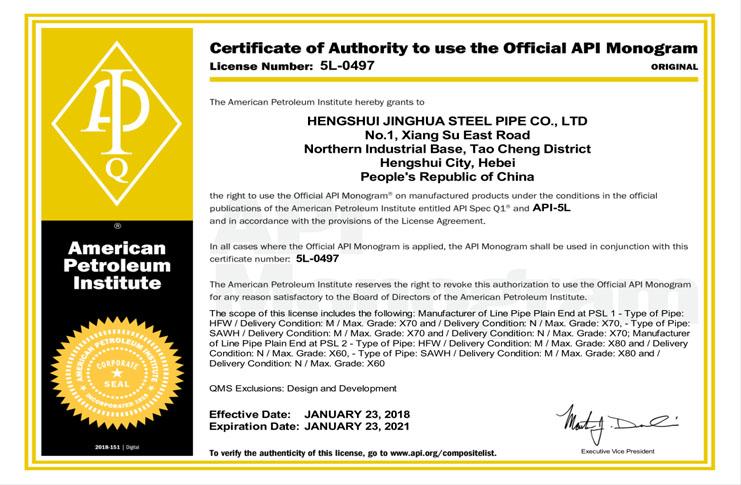 API证书及会标使用权(2018)