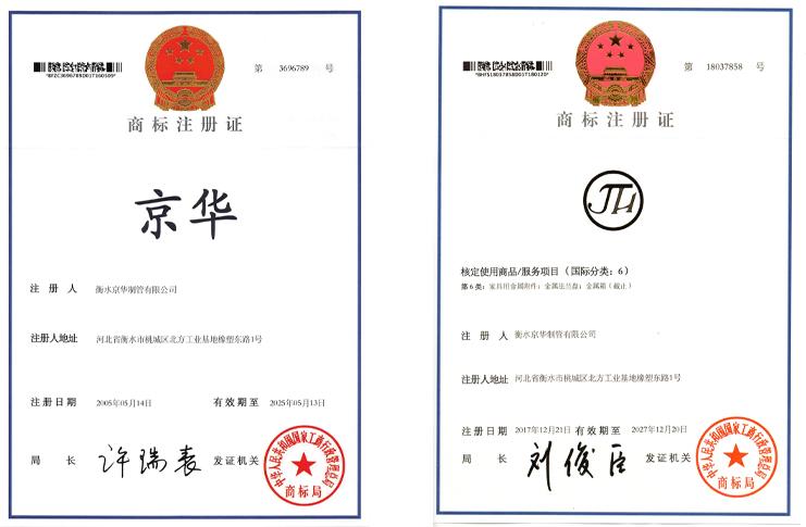 京华牌商标注册证