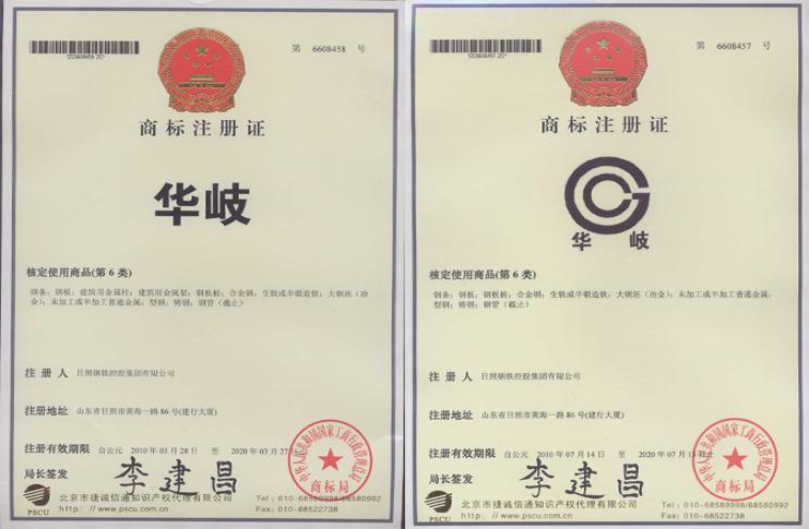 商标注册证 华岐