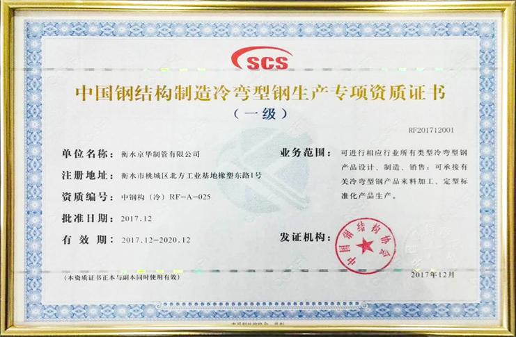 冷弯型钢生产专项资质证书(一级)