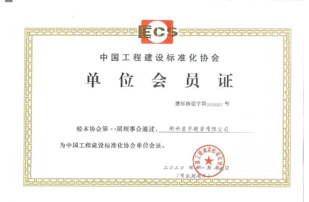 中国工程建设标准化协会单位会员证