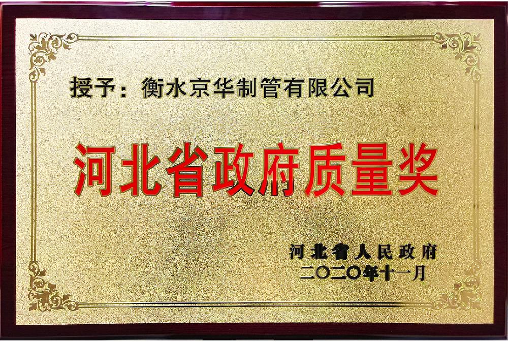 河北省政府质量奖